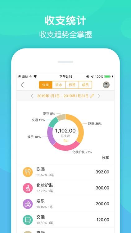 圈子账本-专业记账手机软件平台