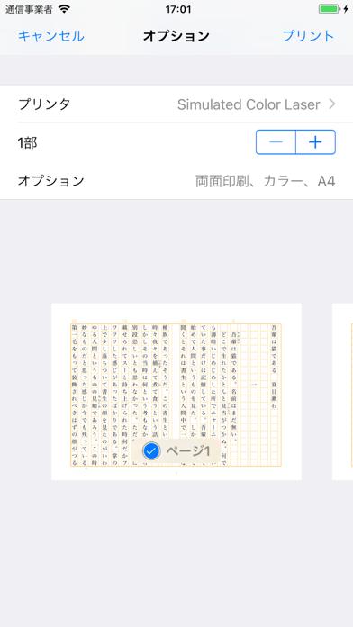 iプリント - テキスト印刷のおすすめ画像4