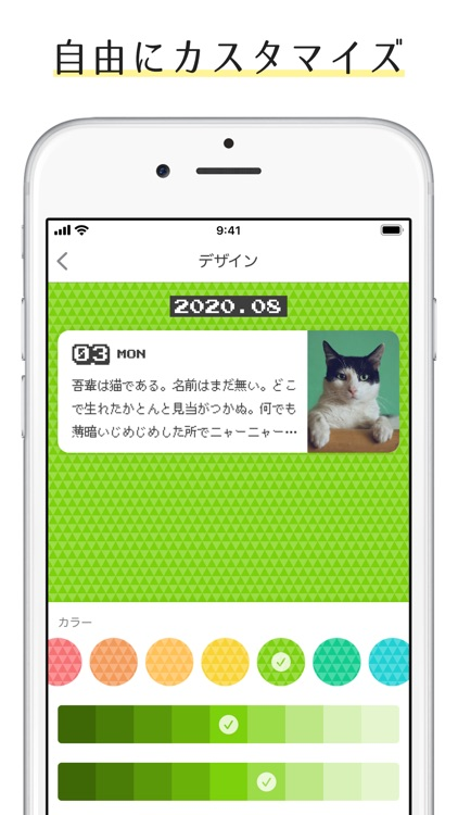 #日記のアプリ screenshot-3