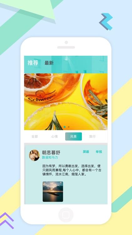 熊猫圈子 screenshot-0