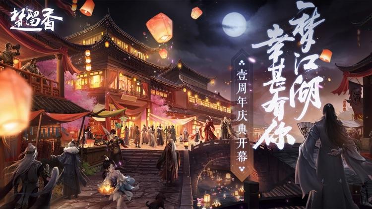 楚留香-自由定制你的江湖人生 screenshot-0