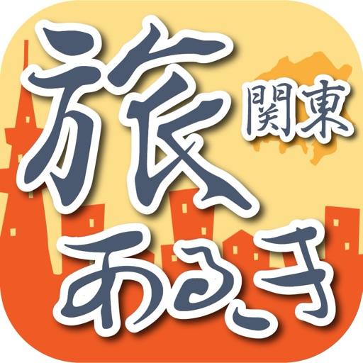 旅あるき歩数計(関東編)