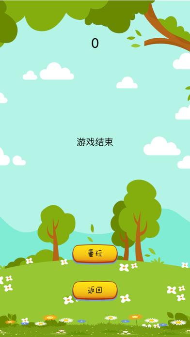 毛虫大冒险 screenshot 3