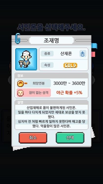 서민몬스터 screenshot-6