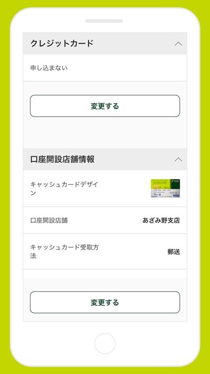口座開設アプリ screenshot-6
