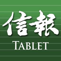 信報 Mobile for Tablet - 閱讀今日信報