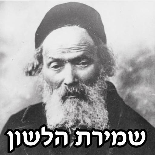 Esh Shmirat Halashon