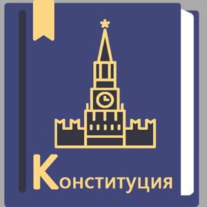 Конституция РФ 2019 - Books app