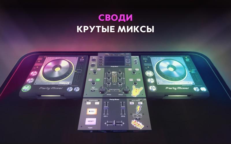 Party Mixer 3D - Студия диджея скриншот программы 2