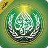 أوراد العشيرة المحمدية