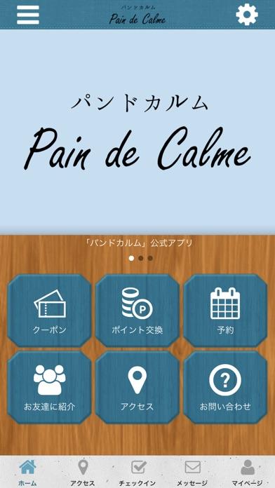 【公式】茅ヶ崎パン屋 Pain de Calme