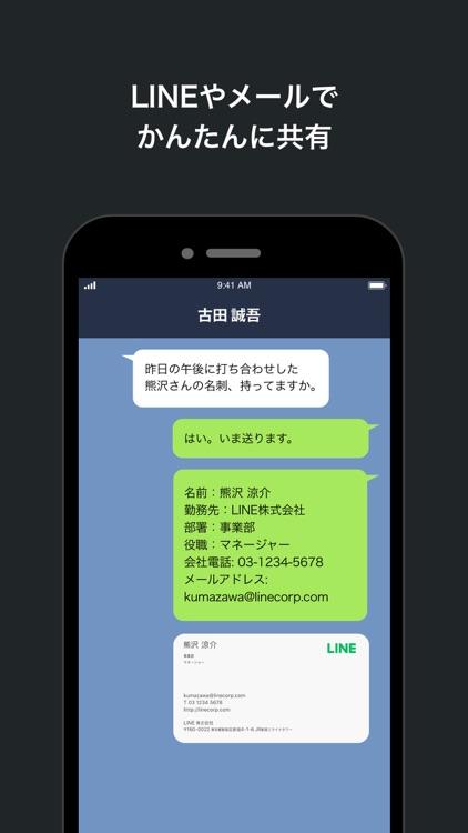 myBridge - 名刺管理アプリ by LINE screenshot-7