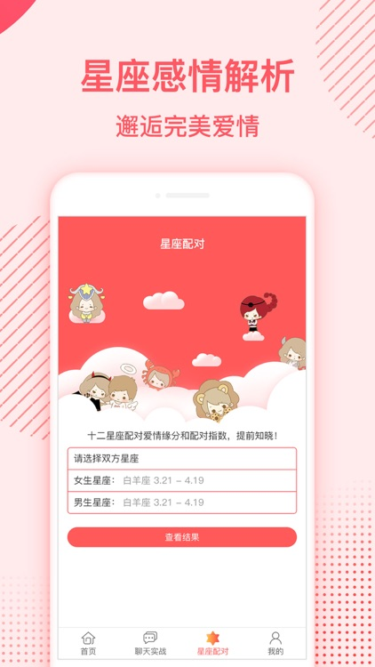 恋爱蜜语-聊天交友约会话术库 screenshot-3