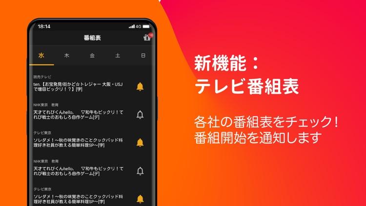 テレビ番組が見放題:ニュース視聴&見逃しドラマ screenshot-4