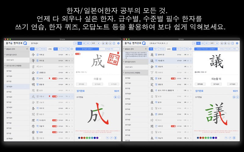 ????Q 2.0 - 漢字 Hanja & Kanji for Mac