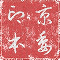 京委本圣经