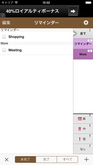 ハチカレンダー2 Lite ScreenShot4