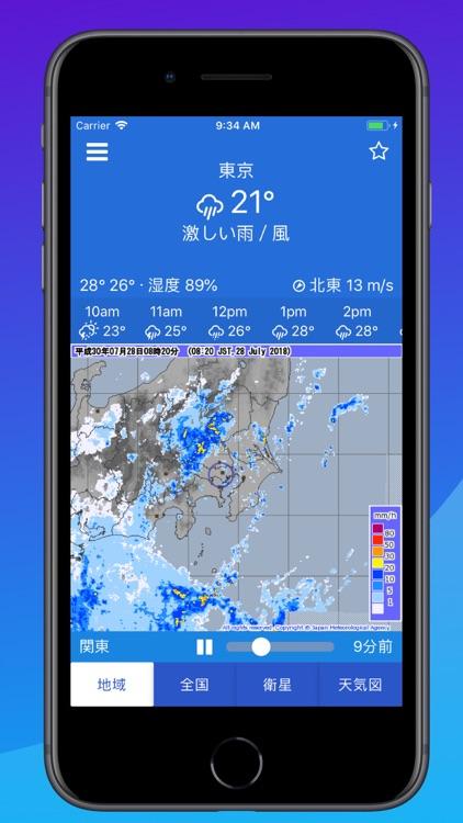 気象庁レーダー JMA screenshot-4