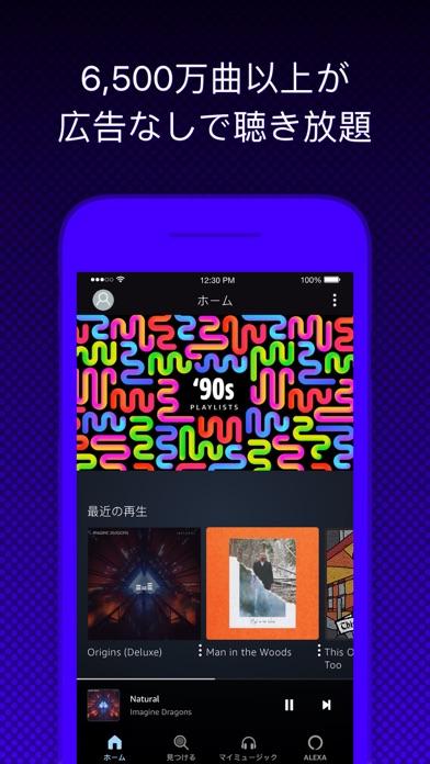 Amazon Music: 音楽やポッドキャストが聴き放題 ScreenShot0