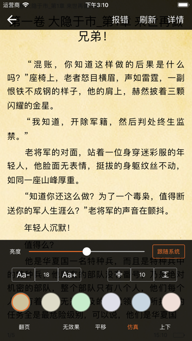 猎艳小说 screenshot four