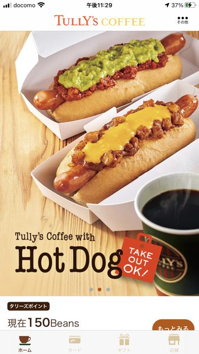 タリーズコーヒージャパン公式アプリのおすすめ画像2