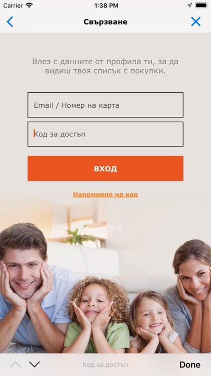 IKEA Bulgaria screenshot-7