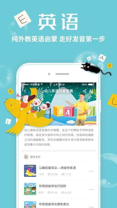 彩虹故事-儿童叫早哄睡讲故事大全 screenshot #3