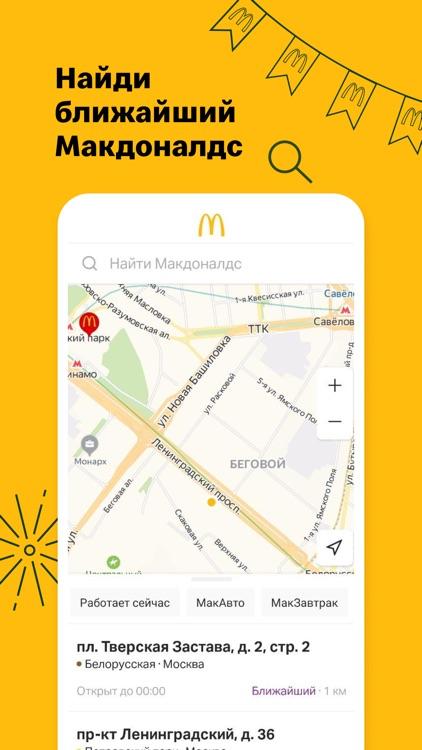 Макдоналдс screenshot-3