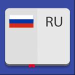 Русский Толковый Словарь. на пк