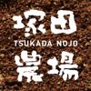 塚田農場公式アプリ