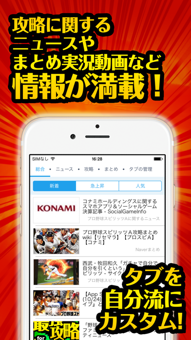 攻略 for プロスピA プロ野球スピリッツA ScreenShot1