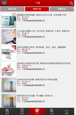 中国美容行业平台 - náhled