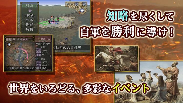 三國志Ⅶ screenshot-1