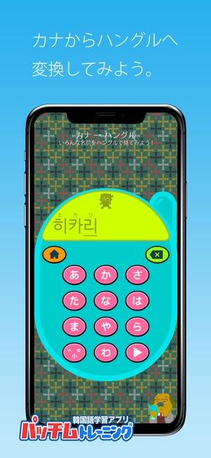 勉強 韓国 アプリ 語