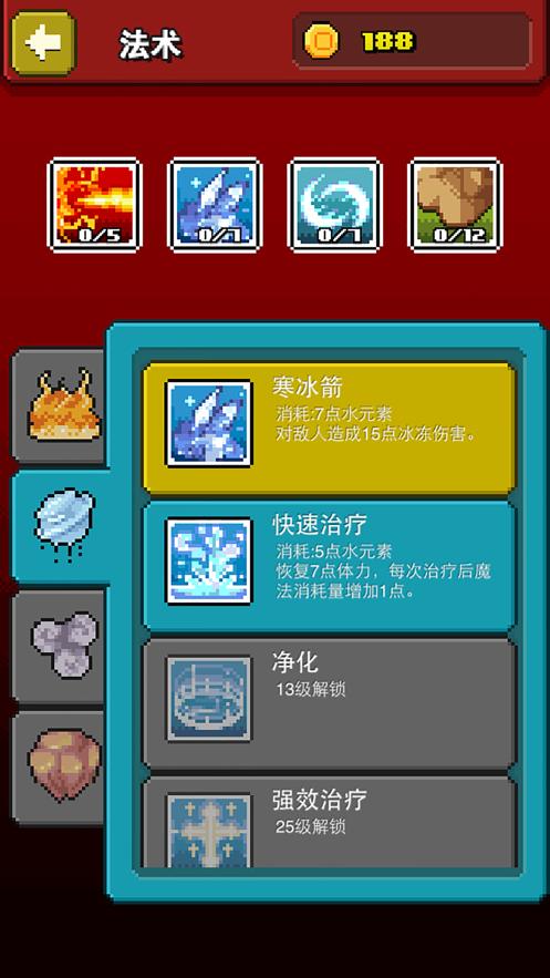 巫师物语 App 截图