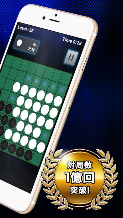 リバーシZERO 超強力AI搭載!2人対戦できる定番 ゲームのおすすめ画像2