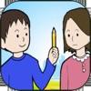 クレイジー英語クイズ - iPhoneアプリ