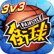 街区篮球:3v3自由竞技手游