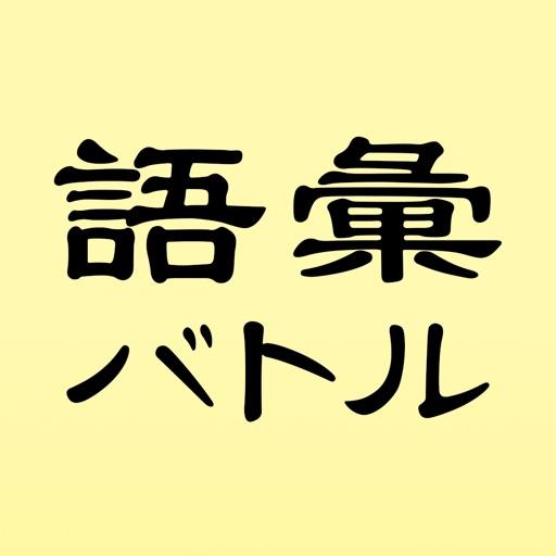語彙バトル-言葉遊びで友達とオフライン対戦ゲーム app logo