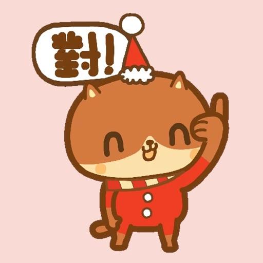 癲噹&新年快樂