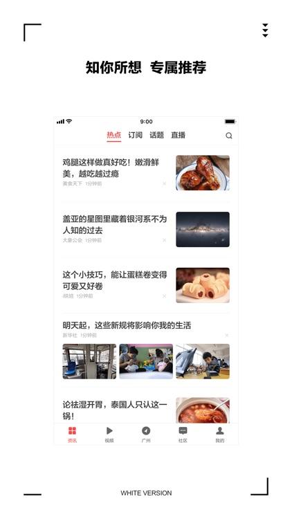ZAKER - 扎客新闻 时事头条与本地热点资讯 screenshot-3
