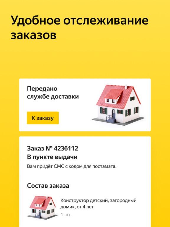 Яндекс.Маркет: здесь покупают ipad картинки