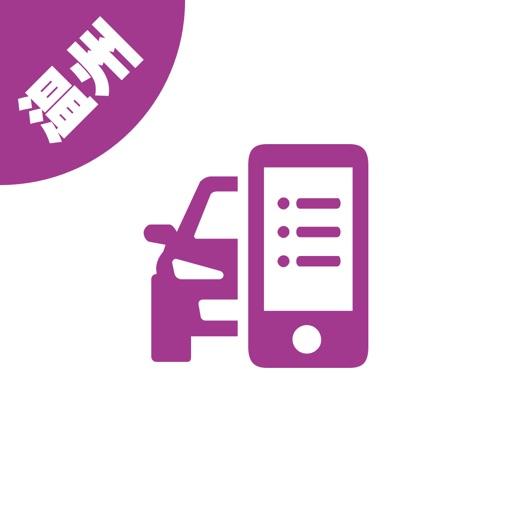 温州网约车考试—同步更新官方权威题库