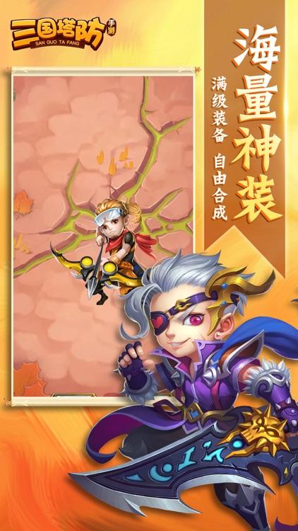 三国塔防·手游-策略塔防游戏 screenshot-4