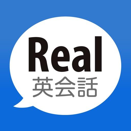 Real英会話 - ネイティブ英語を聞く・話す・学ぶ
