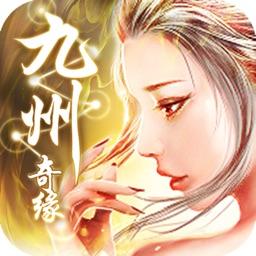 九州奇缘-仙侠幻梦