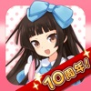 萌えCanちぇんじ! - iPadアプリ
