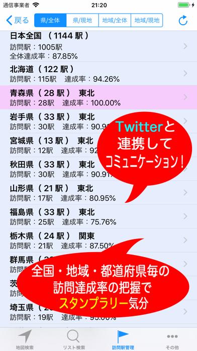 道の駅ナビ ScreenShot5