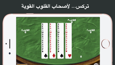 تركس screenshot 7