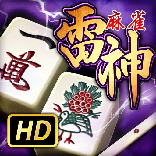 麻雀 雷神 -Rising- HD